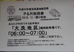 百里航空祭P&R利用券.JPG