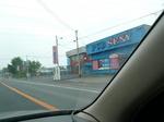 途中にあった怪しい店